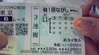 0502馬券.JPG